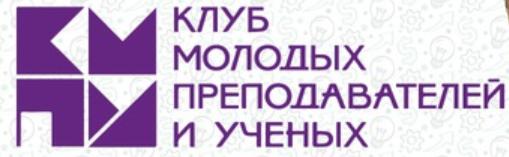 Клуб молодых преподавателей и ученых ПетрГУ
